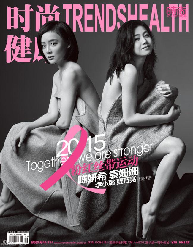Đến hẹn lại lên, tạp chí Trendshealth ấn bản tại Trung Quốc lại cho ra mắt bộ hình nude và bán nude của các nghệ sĩ nổi tiếng với chủ đề 'Giải ruy băng hồng'. Đây là chiến dịch nhằm kếu gọi quan tâm tới sức khỏe và phòng chống ung thư ở phụ nữ.