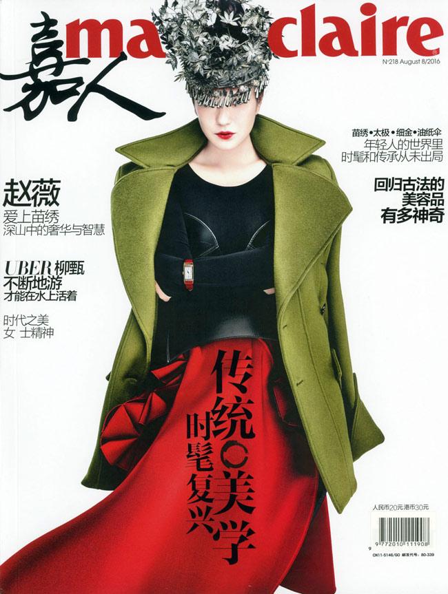 Bạn có nhận ra Triệu Vy trên tạp chí Marie Claire số tháng 8/2016?