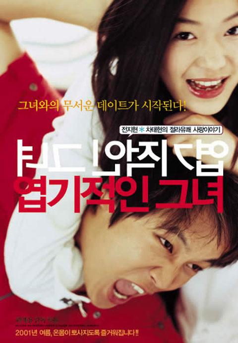 10 phim tình cảm ăn khách nhất xứ Hàn - 1
