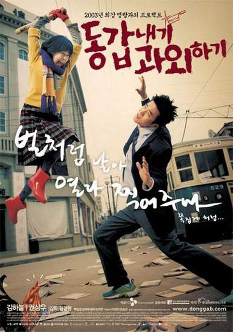 10 phim tình cảm ăn khách nhất xứ Hàn - 3