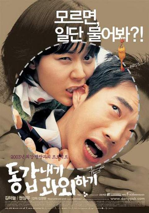 10 phim tình cảm ăn khách nhất xứ Hàn - 5