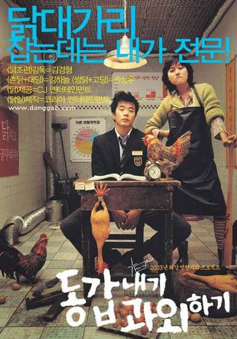 10 phim tình cảm ăn khách nhất xứ Hàn - 4