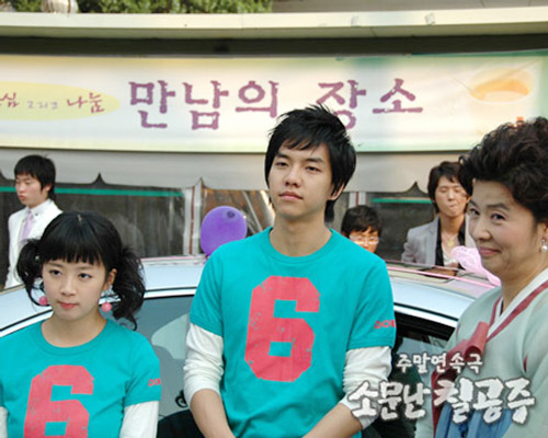 """con re quoc dan"" lee seung gi chu tri mama 2013 - 3"