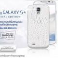 Eva Sành điệu - Galaxy S4 pha lê chính thức trình làng