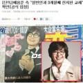 Làng sao - Bae Yong Joon thừa nhận đang hẹn hò
