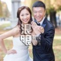 Làng sao - Sao nam Thất kiếm kết hôn với bạn gái kém 14 tuổi