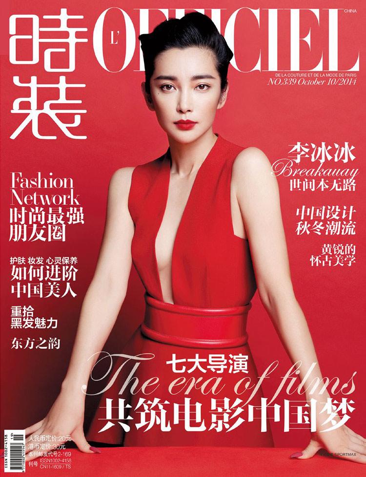Lý Băng Băng trở thành người đẹp tháng 10 của tạp chí L'officiel với những hình ảnh vô cùng độc đáo.