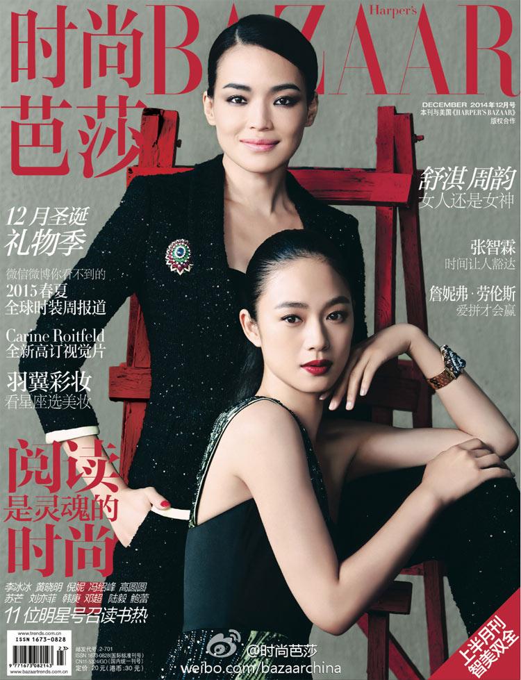 Thư Kỳ sánh đôi cùng người đẹp Chu Vận trên trang bìa một tạp chí nổi tiếng. Cả hai đều quyến rũ theo một cách riêng: Thư Kỳ cá tinh, Chu Vận dịu dàng.