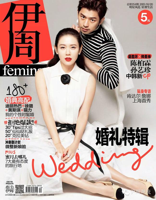 Son Ye Jin - mỹ nữ xứ Hàn xuất hiện đầy ngọt ngào và đáng yêu bên Trần Bách Lâm, nam diễn viên nổi tiếng của màn ảnh Hoa ngữ.