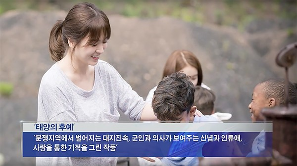 song hye kyo dep trong sang hau truong phim moi - 2