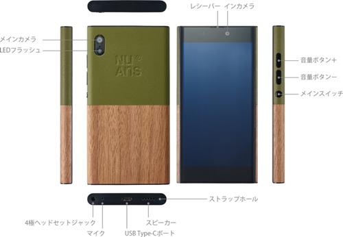 ngam nuans neo: smartphone windows 10 tuyet dep den tu nhat ban - 8