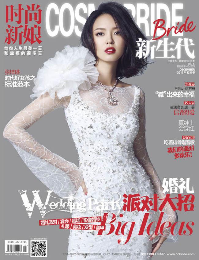 Dù đã kết hôn được gần 2 năm, nhưng Trương Tử Lâm - cựu HHTG vẫn khiến khán giả phải ngất ngây khi một lần nữa, hóa thân thành cô dâu trên trang bìa tạp chí Cosmo Bride.