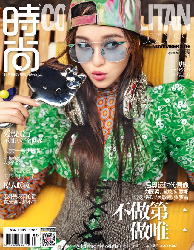 Bạn sẽ không nhận ra Đường Yên trong bộ ảnh mới trên tạp chí Cosmopolitan số tháng 11/2016.