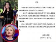 """Làng sao - Triệu Vy phản bác tin đồn """"siêu thực"""": Ủng hộ tiền cho bà Hillary tranh cử"""
