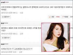 Dân mạng khó chịu trước tin Yoon Eun Hye tấn công Cbiz