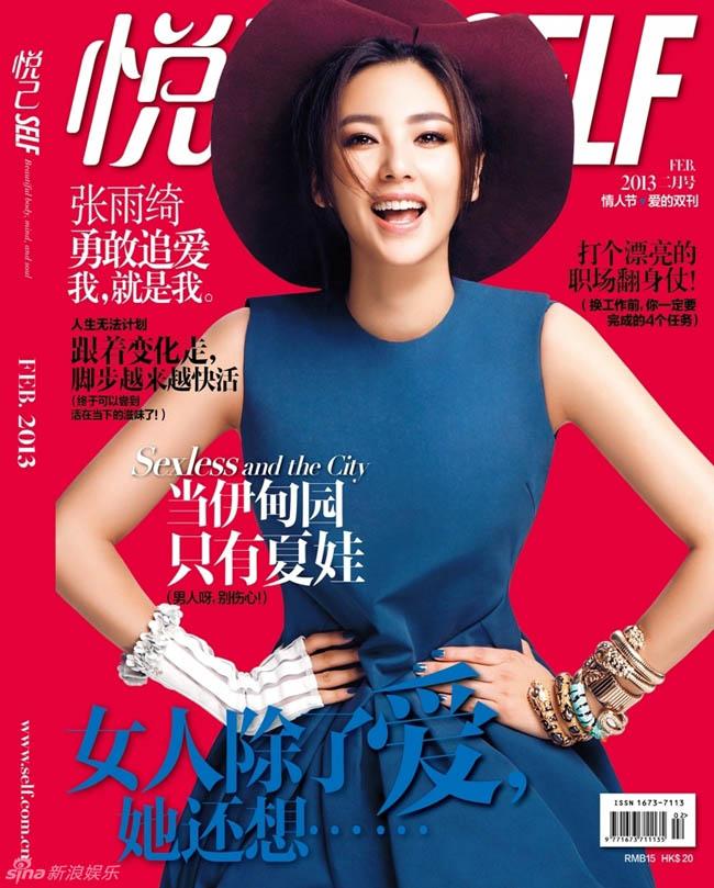Trương Vũ Ỷ - ngôi sao gợi cảm của Cbiz xuất hiện trên tạp chí Herself với những hình ảnh ấn tượng, rạng ngời sắc xuân.