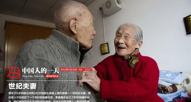 Theo thống kê đến cuối năm 2012 thành phố Thượng Hải có 63732 người già (độ tuổi từ 60 trở lên) trong đó có 1251 người trên 100 tuổi. Giấc mơ trăm tuổi của con người không còn là điều khó khăn, nhưng cả 2 vợ chồng đều trên trăm tuổi lại là điều hiếm gặp. Bộ ảnh được thực hiện tại viện dưỡng lão Đông Hoa, Thượng Hải với cụ ông Từ Vân Tường năm nay 102 tuổi và cụ bà Triệu Đại Muội 103 tuổi. Cụ bà có 9 lần sinh nở và có 10 người con, hiện tại còn 7 người. Con cả nay đã 80 tuổi, con thứ 2 và 3 định cư tại nước ngoài nên việc chăm sóc chủ yếu là các con út. 2 cụ ở riêng đến năm 90 tuổi thì yêu cầu vào viện dưỡng lão. Yêu cuộc sống, sinh hoạt điều độ, gia đình hòa thuận chính là bí kíp sống lâu của 2 cụ.
