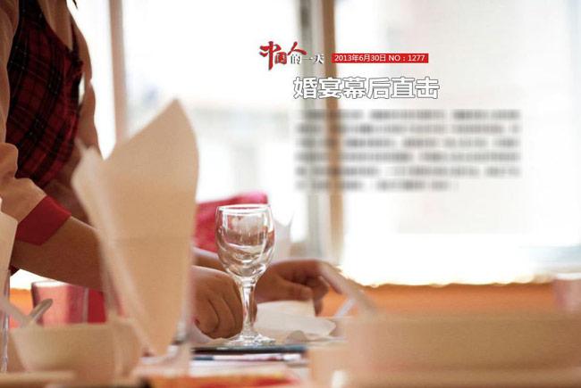 Với quan niệm cả đời mới cưới một lần, ngườiTrung Quốc thường tổ chức đám cưới rất linh đình. Đám cưới ngày nay ở Trung Quốc không chỉ là lễbáo hỷ, nơi bạn bè người thân của gia đình hai bên đến chúc phúc cho đôi tân lang tân tương mà còn là dịp để nhiều đôi uyên ương thể hiện sự giàu có của bản thân. Công nghệ tiệc cưới ở Trung Quốc cũng vì thế mà ngày càng chuyên nghiệp, là nghề 'hái ra tiền' ở quốc gia đông dân nhất thế giới này.  Để đảm bảo cho những đôi tân lang tân nương có được một ngày trọng đại đáng nhớ nhất là công sức của một bộ máy vô cùngchuyên nghiệp.