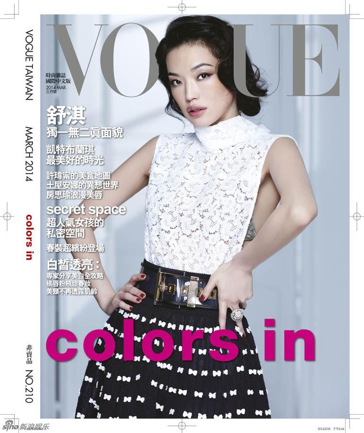Người đẹp Thư Kỳ khoe vẻ quyến rũ và thân hình gợi cảm của mình một cách đầy khéo léo trên tạp chí Vogue số mới nhất.