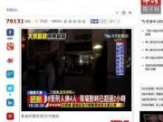 Tin tức - Đài Loan: Tù nhân bắt giám ngục làm con tin, đòi tự do