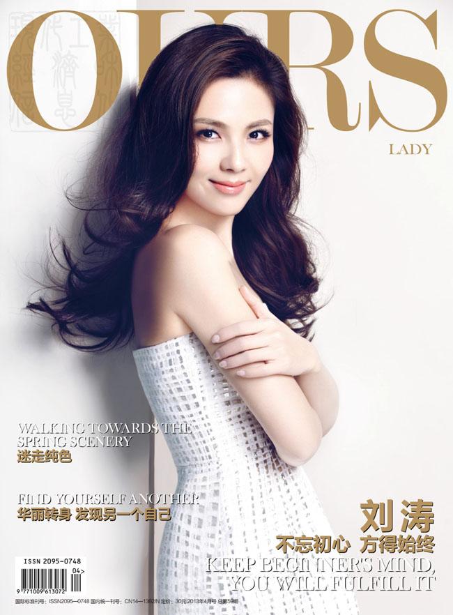 Sau một thời gian dài tạm gác lại các hoạt động nghệ thuật, Lưu Đào trở lại và nhận lời làm gương mặt trang bìa cho tạp chí Ours