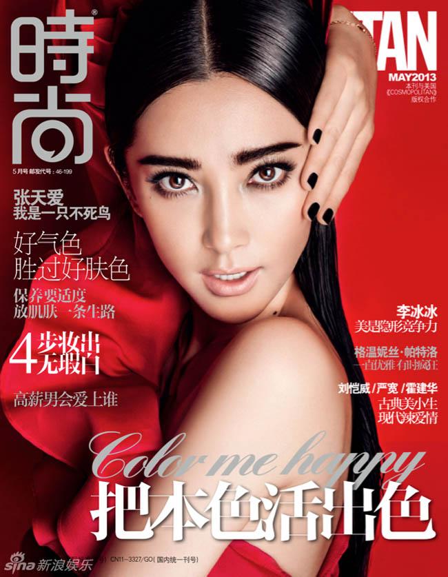 Làm gương mặt trang bìa của tạp chí Cosmoplitan, Lý Băng Băng khiến khán giả không khỏi bất ngờ vì những hình ảnh Photoshop quá tay