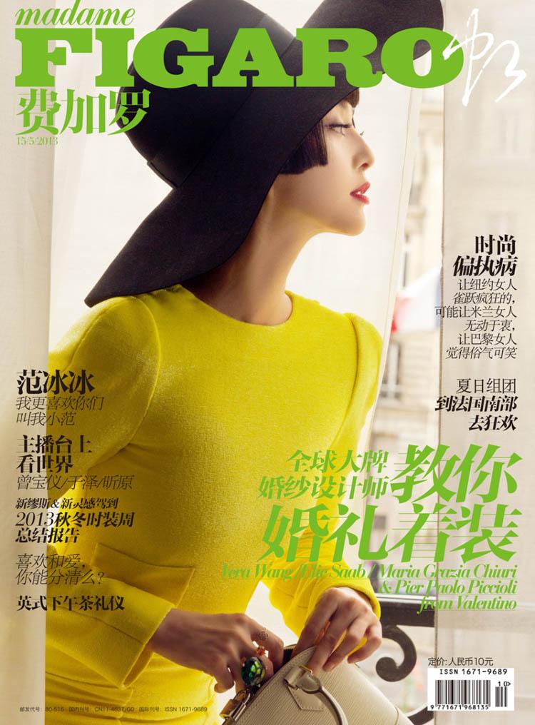 Tuy vẫn xuất hiện khá thường xuyên, nhưng đây là lần đầu tiên trong năm 2013, Phạm Băng Băng trở thành gương mặt trang bìa của 1 tạp chí.