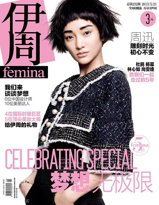 Nếu nhìn shot hình của Châu Tấn trên bìa tạp chí mới, nhiều người sẽ nghĩ cô là 1 người mẫu chuyên nghiệp