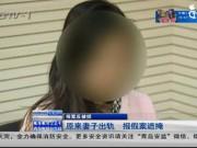 Tin tức - Vợ giả vờ bị cưỡng hiếp và cướp hơn 300 triệu để che giấu sự thật động trời