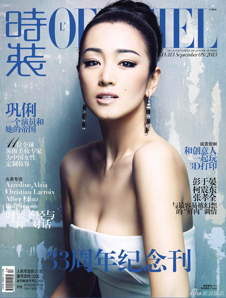 Phải sau gần 1 năm, Củng Lợi mới tái xuất trên bìa tạp chí. Đẹp, quyến rũ và mặn mà hơn là những gì khán giả có thể cảm nhận về nữ diễn viên này.