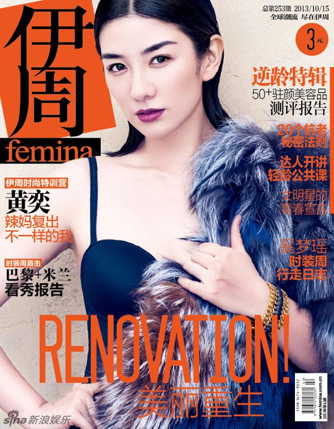 Huỳnh Dịch trở thành gương mặt trang bìa của 1 tạp chí thời trang trong tháng 10 này. Khán giả có thể nhận thấy nàng Hoàn Châu cách cách đã lấy lại phong độ khi xưa sau một thời dài 'ở ẩn' để thực hiện thiên chức làm mẹ