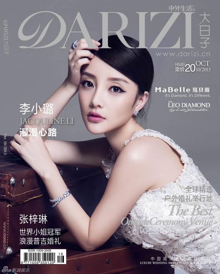 Trên tạp chí Darizi (Ngày trọng đại), Lý Tiểu Lộ - 'gái một con' hóa thân thành cô dâu quyến rũ
