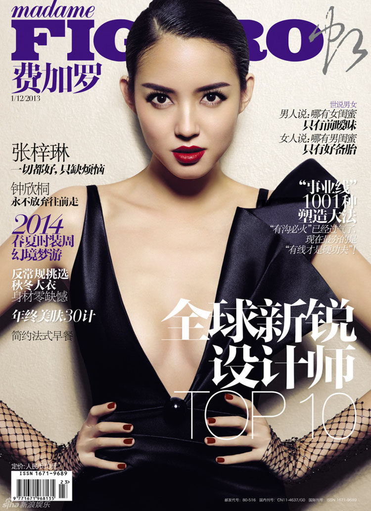 Cựu hoa hậu thế giới Trương Tử Lâm là hoa hậu đầu tiên trở thành trang bìa của tạp chí Madame Figaro - nơi chỉ dành cho những ngôi sao hạng A của showbiz