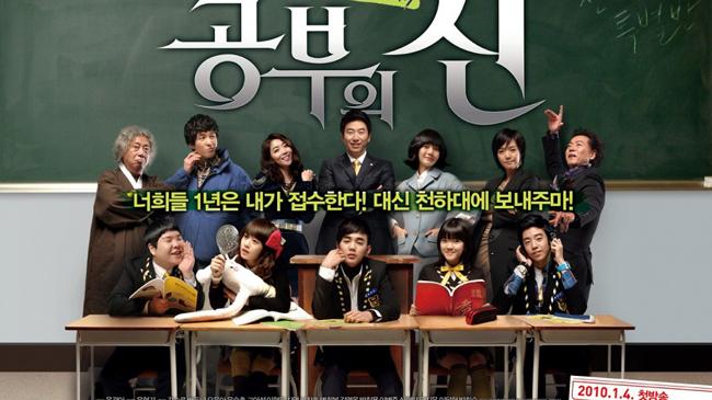 Cao thủ học đường với sự góp mặt của 'quý ông trung niên' Kim So Ro cùng dàn sao mới nổi như Yoo Seung Ho, Park Ji Yeon, Lee Hyun Woo...