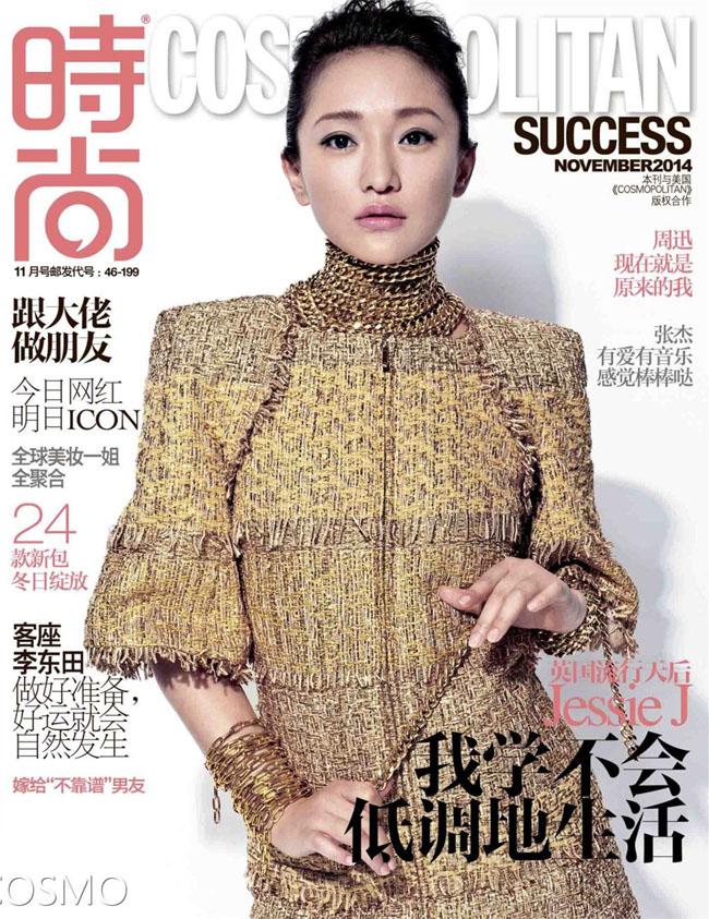 Châu Tấn diện hàng hiệu của hãng Chanel lên hình cho tạp chí thời trang Cosmopolitan số tháng 10/2014.