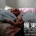 Tin hot - Xót xa bé gái TQ tâm thần 2 năm bị trói trên giường