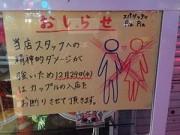 """Xem & Đọc - Nhà hàng Nhật Bản """"cấm cửa"""" các cặp đôi đêm Giáng Sinh"""