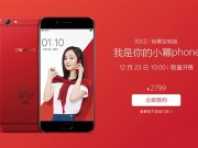 Oppo R9S bản màu đỏ chính thức ra mắt, giá khoảng 9,1 triệu đồng