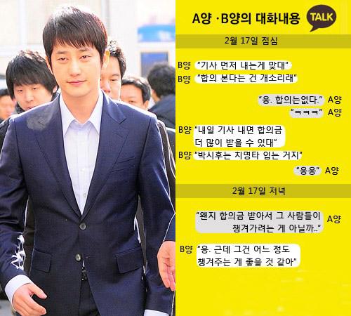 Vụ án Park Si Hoo sẽ kết thúc trong tháng này-2