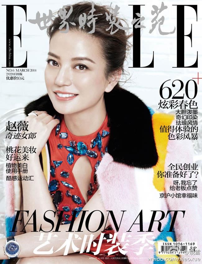 Triệu Vy xuất hiện trên tạp chí Elle số tháng /2014 với gương mặt hết sức giản dị và mộc mạc