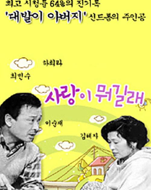top 10 ky luc rating phim truyen hinh han quoc (p.2) - 5
