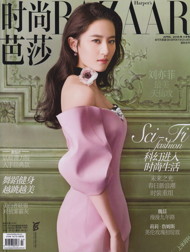 Lưu Diệc Phi trở thành gương mặt trang bìa của tạp chí Harper's Bazaar số tháng 4/2016.