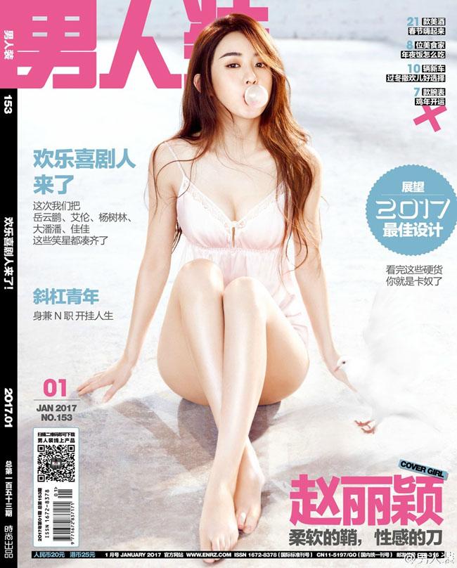 Đầu năm 2017, Triệu Lệ Dĩnh phá lệ với việc hiện diện trên trang bìa tạp chí dành cho phái mạnh