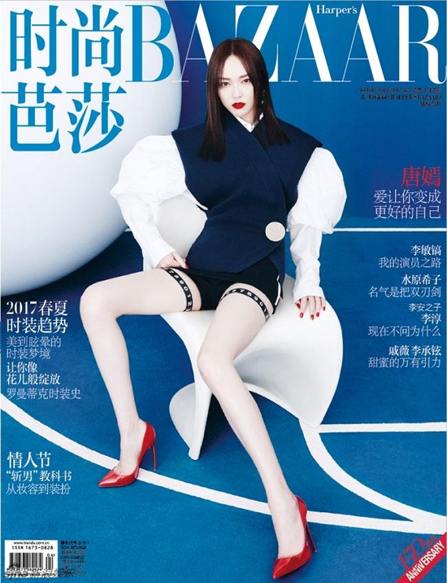 Đường Yên đón chào năm Đinh Dậu trên bìa tạp chí Harper's Bazaar số tháng 2/2017.