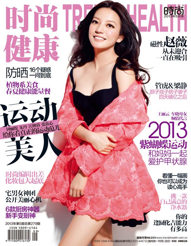 Có thể không phải là nữ diễn viên xinh đẹp nhất, nhưng từ sau khi lấn sân sang một lĩnh vực khác của bộ môn nghệ thuật thứ 7, Triệu Vy đã trở thành nữ đạo diễn quyến rũ nhất