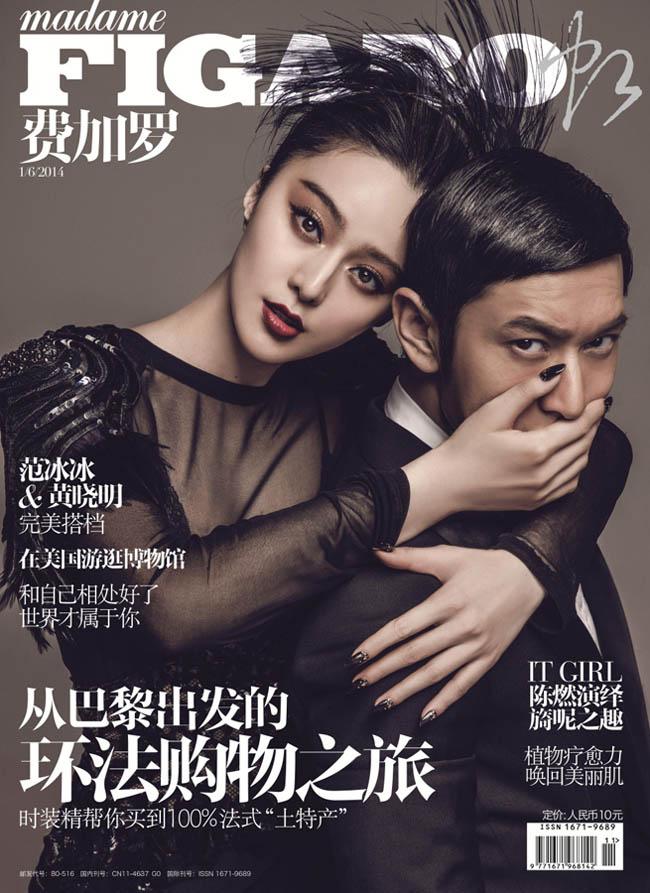 Phạm Băng Băng sánh đôi cùng Huỳnh Hiểu Minh trên trang bìa của tạp chí Madame Figaro, số tháng 6/2014.