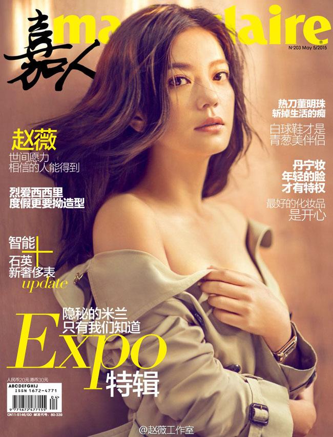 Triệu Vy hiện diện trên trang bìa của tạp chí Marie Claire với hình ảnh nửa kín nửa hở khá khác biệt so với những gì thường thấy.