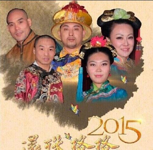 Dàn diễn viên Hoàn Châu Cách Cách 2015 bị chê quá xấu - 6