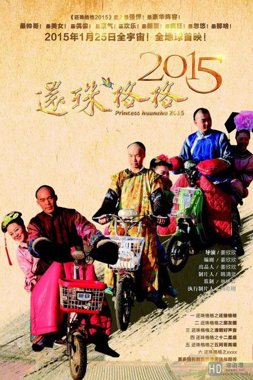 Dàn diễn viên Hoàn Châu Cách Cách 2015 bị chê quá xấu - 1