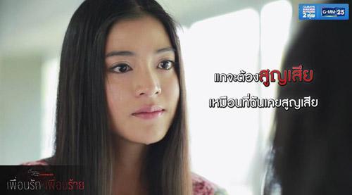 """katun """"tinh yeu khong co loi"""": nguoi yeu khong co, den cho cung chang con! - 2"""